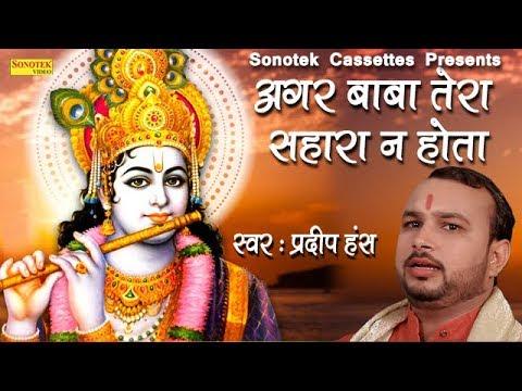 अगर-बाबा-तेरा-सहारा-न-होता-|-pradeep-hans-|-shree-khatu-shyam-bhajan-|-shyam-baba-song-|-sonotek