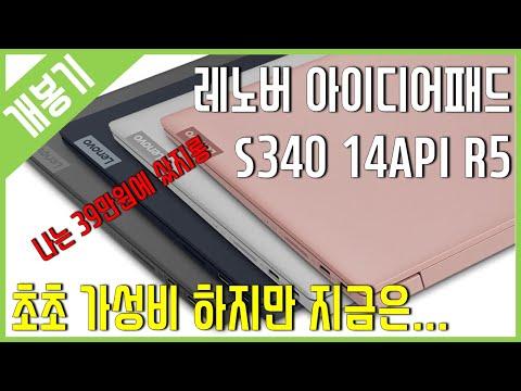 [개봉기] 레노버 아이디어패드 S340 14API Picasso R5 - (3500U / Vega 8)