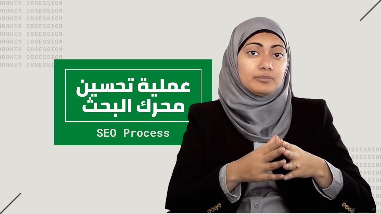 SEO Process – عملية تحسين محرك البحث