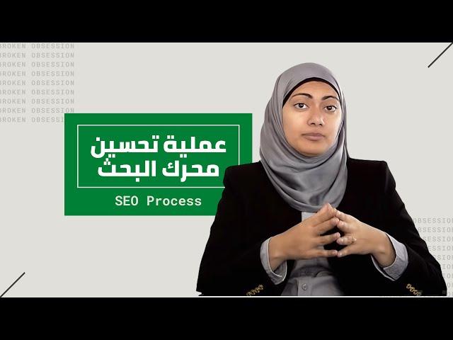 SEO - تحسين محركات البحث