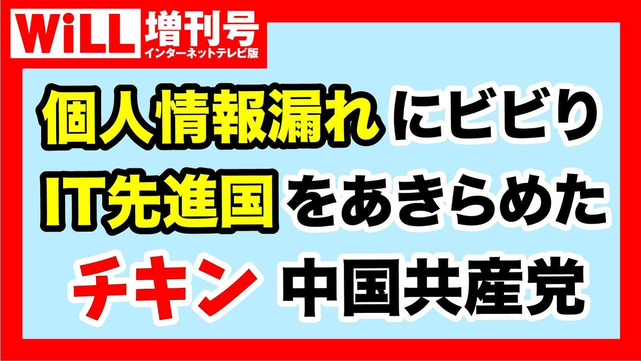【白川司 × saya】チキン中国共産党  個人情報漏れにビビり、GAFAに負ける【WiLL増刊号#579】