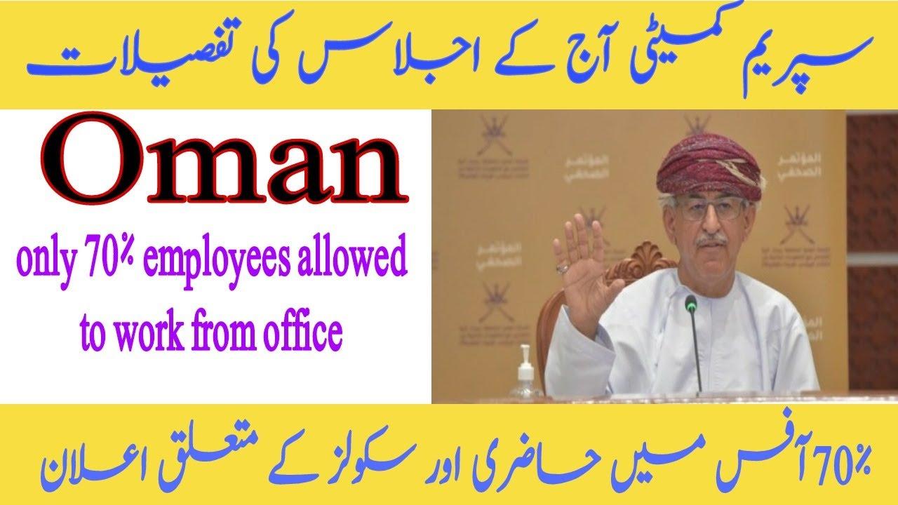 oman supreme committee today latest news | oman urdu news live | #aamir bhai#