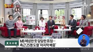 MB 체념한 듯 담담한 표정…측근 25명 도열 '마지막 배웅'