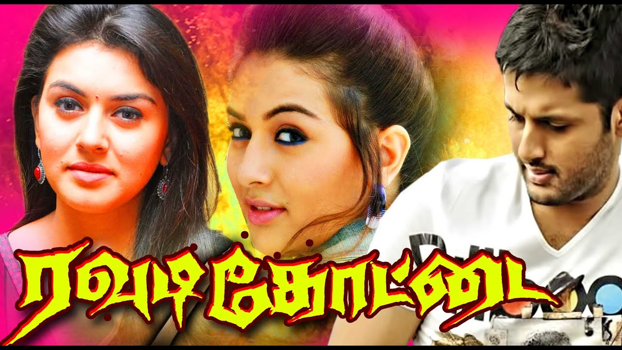 rowdy kottai tamil full movie| hansikamotwani,nithin,suman, dubbed