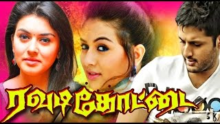 Tamil Movies 2015 Full Movie New Releases Rowdy Kottai |Tamil Full Movie HD |Hansika Motwani