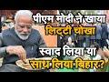 PM Modi Litti Chokha: मोदी ने खाया लिट्टी चोखा..स्वाद लिया या साध लिया ब...