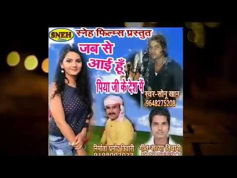 जब से आयी मैं पिया जी के देश मे New Balrampur Bhojpuri Hot dance songs (Singer Sonu Khan)