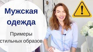 видео Мужская одежда для женщин