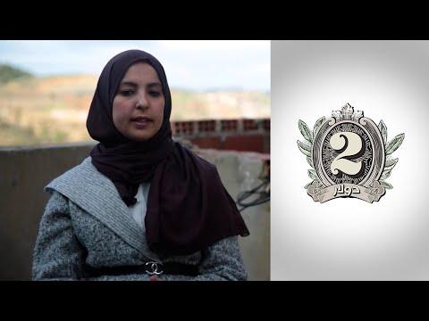 2 دولار - كيف يتسلل الا?رهاب ا?لى النساء في المغرب؟