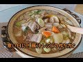 豚汁レシピの具材や作り方は? の動画、YouTube動画。