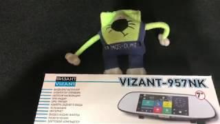 видео Vizant 957NK