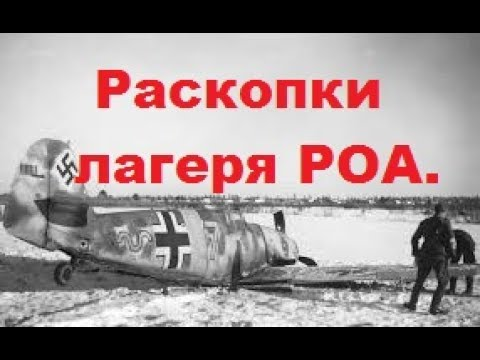 КОП по ВОЙНЕ.ШИКАРНЫЕ НАХОДКИ!!! Раскопки лагеря летчиков РОА!!!/WW2 METAL DETECTING