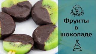 Фрукты в шоколаде / Новогодние рецепты / Канал «Вкусные рецепты»