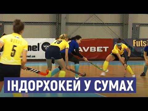 Суспільне Суми: У Сумах стартував чемпіонат України з індорхокею серед жіночих і чоловічих команд