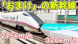 「おまけ」の新幹線に乗ってきた。