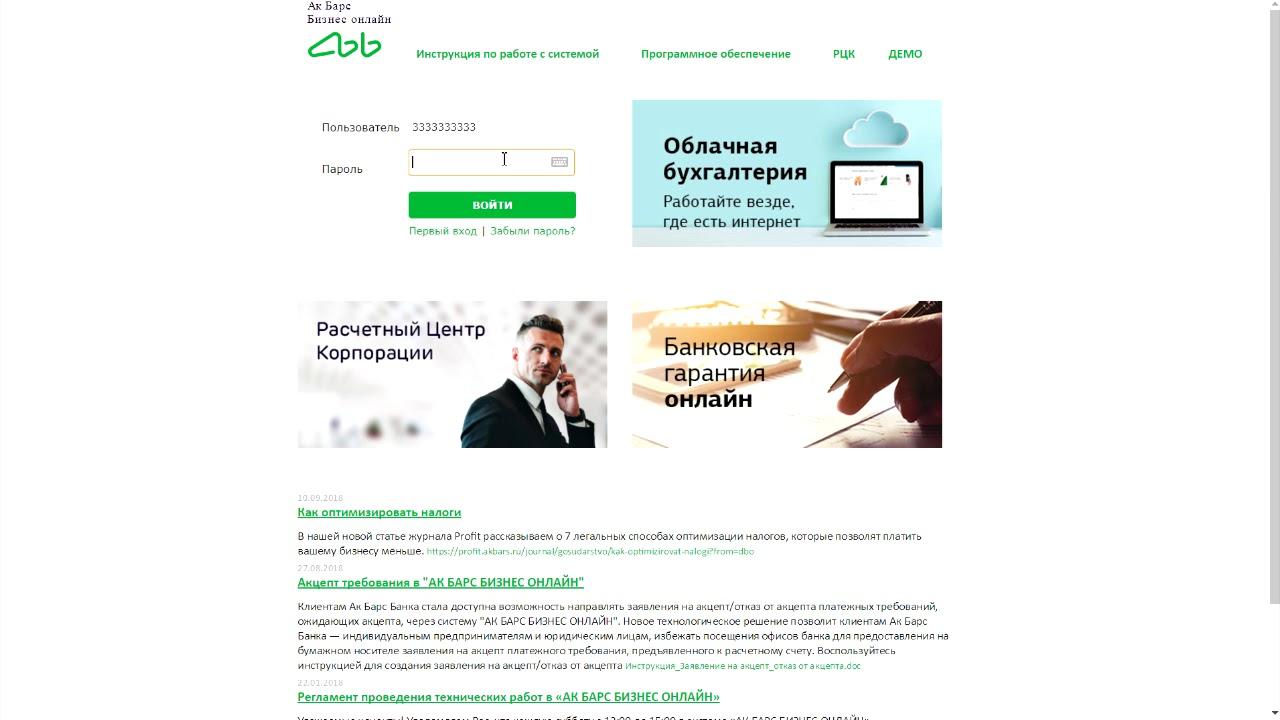 ак барс банк официальный сайт бизнес онлайн