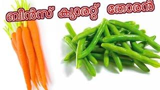 ബീൻസ് ക്യാരറ്റ്  തോരൻ | Beans carrot thoran | carrot beans thoran