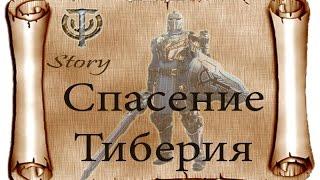 {Skyforge story.7} Спасение Тиберия