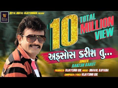 Afsos Karish Tu - Audio Song   Rakesh Barot   New Latest Gujarati Song