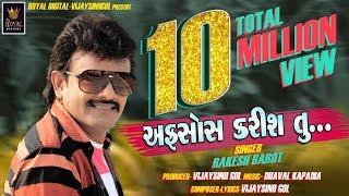 Download Afsos Karish Tu - Audio Song | Rakesh Barot | New Latest Gujarati Song