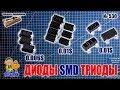 SMD диоды и триоды(транзисторы) из Китая