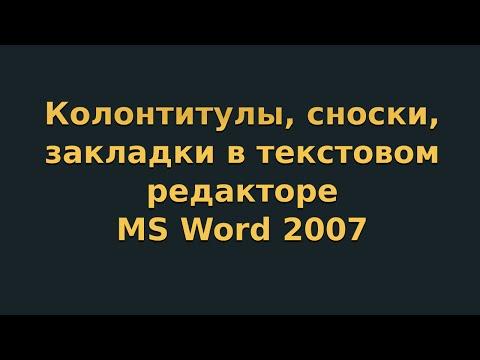 Работа со стилями в Word 2007
