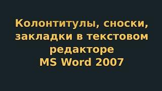 Колонтитулы, сноски, закладки в текстовом редакторе MS Word 2007 (видеоурок 6)