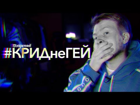 ЕГОР КРИД, Я ЗА ТЕБЯ ПЕРЕЖИВАЮ!