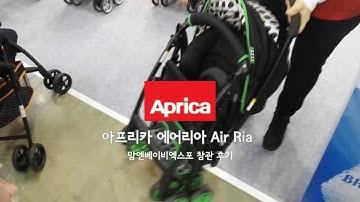 아프리카 에어리아 Air Ria 원터치폴딩