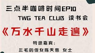 三点半咖啡时间:TWG TEA Club读书会 三毛作品《万水千山走遍》