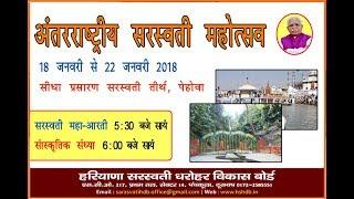 International Sarasvati Mahotsav 2018 thumbnail