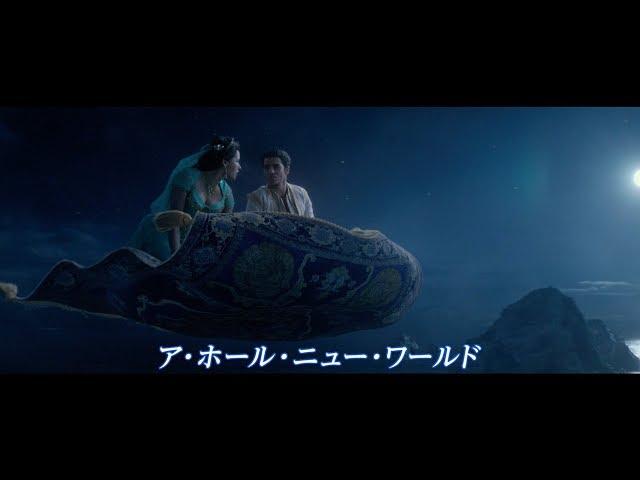 中村倫也&木下晴香によるホール・ニュー・ワールド!映画『アラジン』