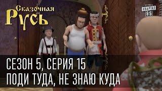 Сказочная Русь 5 (новый сезон). Серия 15 - Поди туда, не знаю куда. Допрос Ляшко и GPS Путину...