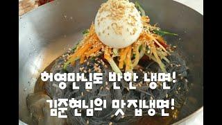 맛있는녀석들 김준현 님과 백반기행 허영만 님이 극찬한 …