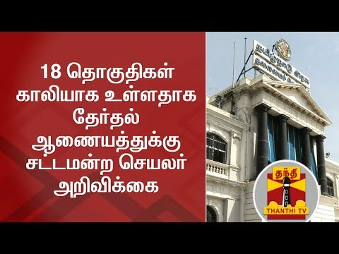 DETAILED REPORT   TN Assembly Secretary notifies Vacancies in 18 Constituency   Thanthi TV