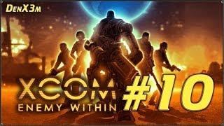 Прохождение XCOM: Enemy Within - #10: Финал
