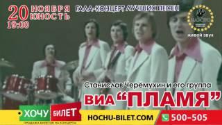 ВИА ПЛАМЯ. Николаев, ОДК. 20 ноября. Билеты на сайте: ХОЧУ-БИЛЕТ!(, 2016-10-20T01:08:15.000Z)