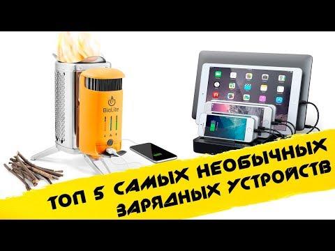 ✔ Топ 5 самые удивительные, необычные зарядные устройства для телефона