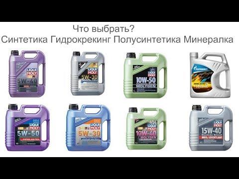 Синтетика, Полусинтетика или Минералка! Какое масло заливать в двигатель