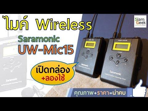 review-wireless-mic-saramonic-uwmic-15
