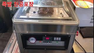 진공포장기 HANA  식품진공포장기계 업소용진공포장지 …