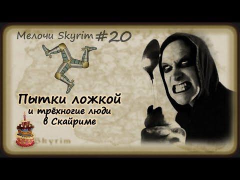 """Мелочи Skyrim #20. Пытки ложкой и """"трёхногие"""" в Скайриме. thumbnail"""