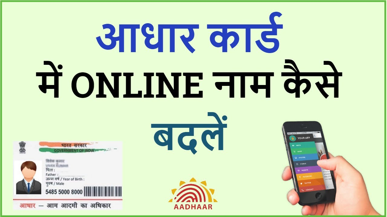 How to Change Name in Aadhar Card Online Hindi - YouTube