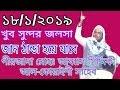 Download lagu Pirzada Md Abbas siddique saheb furfura sharif new jalsa // পীরজাদা মোহঃ আব্বাস সিদ্দিকী সাহেব