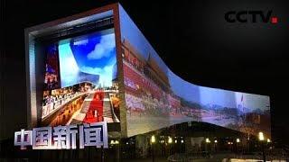 [中国新闻] 第二届进博会明日开幕 8K原创纪录片《玉兰之城》首发 | CCTV中文国际