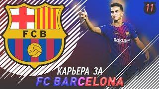 FIFA18 ! Карьера Тренера за FC Барселона ! 5-1 в Дерби и поражение на Энфилде! # 11