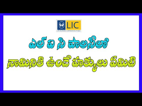 which-benfit-get-insurance-nominee-||-lic-nominee-change-online-||-insurance-policy-nominee
