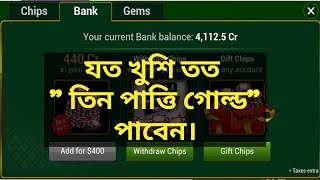 how to sell player id chips teen patti gold call 01913689316/imo