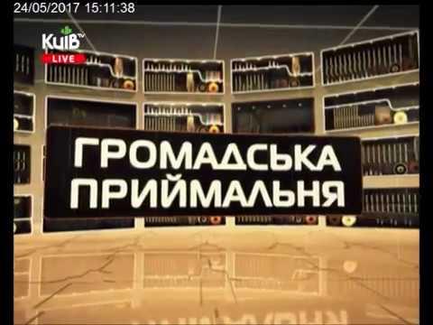 Телеканал Київ: 24.05.17  Громадська приймальня 15.10