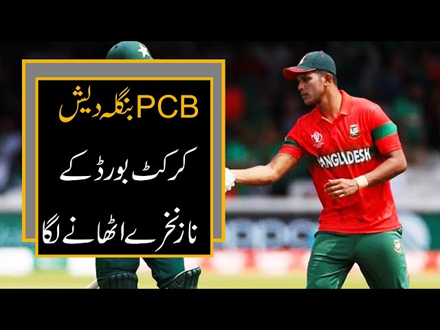 Bangladesh Tour of Pakistan 2020   Positive Developments  9 News HD